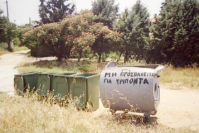 skoupidiatriponta1