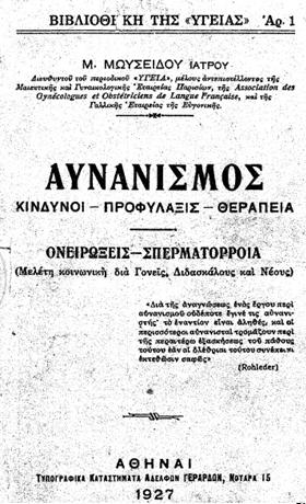aynanismos2