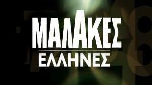 malakesellines
